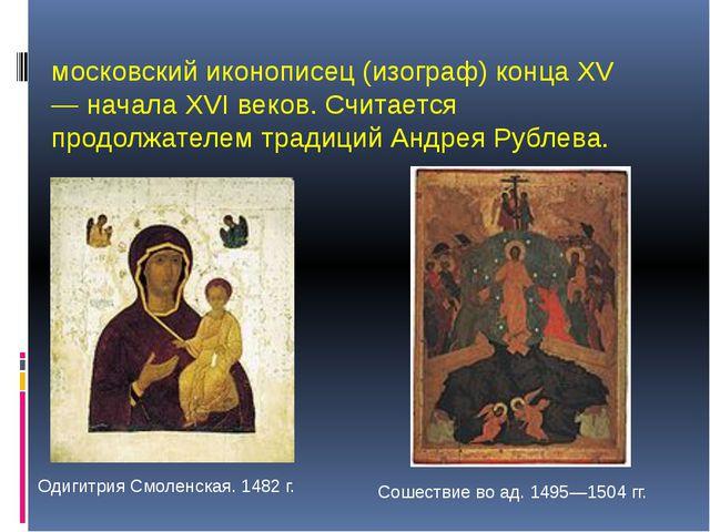Диони́сий (ок. 1440—1502) — ведущий московский иконописец (изограф) конца XV...