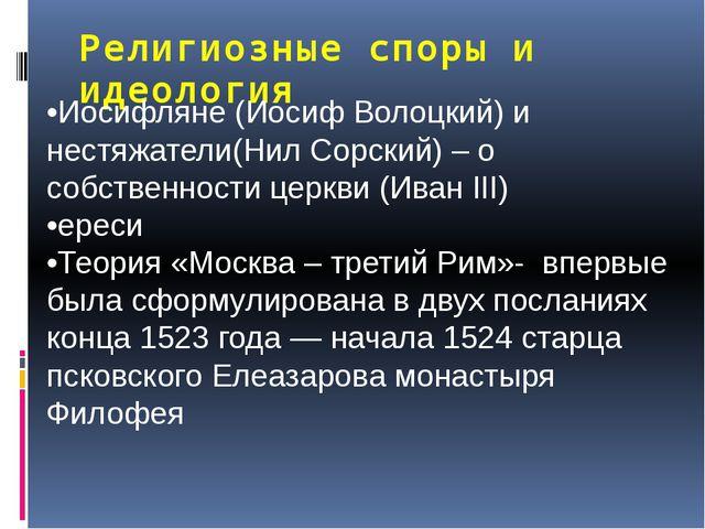 Религиозные споры и идеология •Иосифляне (Иосиф Волоцкий) и нестяжатели(Нил С...