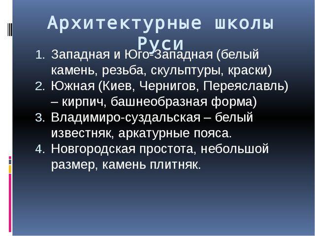 Архитектурные школы Руси Западная и Юго-Западная (белый камень, резьба, скуль...