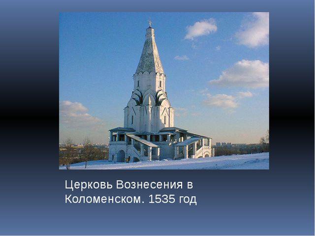 Церковь Вознесения в Коломенском. 1535 год