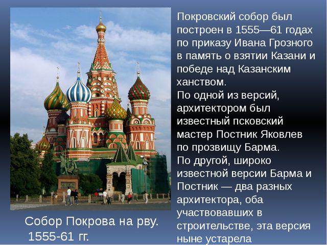 Собор Покрова на рву. 1555-61 гг. Покровский собор был построен в 1555—61 год...