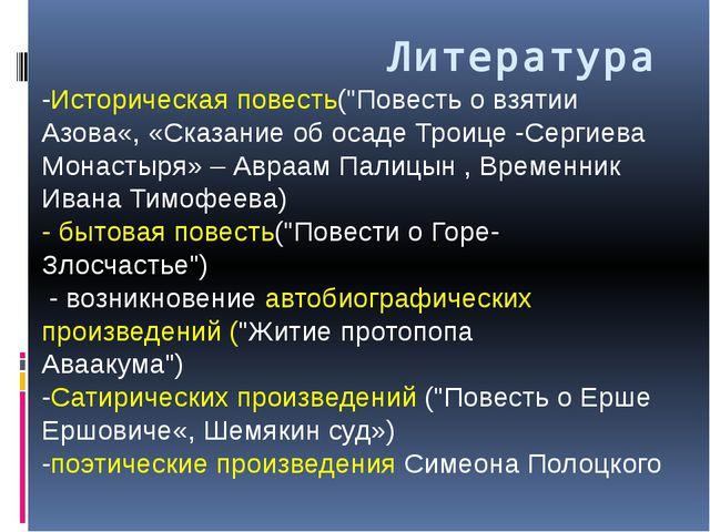 """Литература -Историческая повесть(""""Повесть о взятии Азова«, «Сказание об осад..."""
