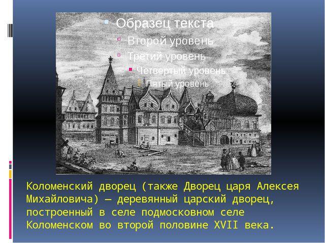 Коломенский дворец (также Дворец царя Алексея Михайловича) — деревянный царск...