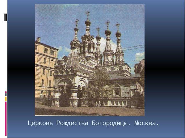Церковь Рождества Богородицы. Москва.