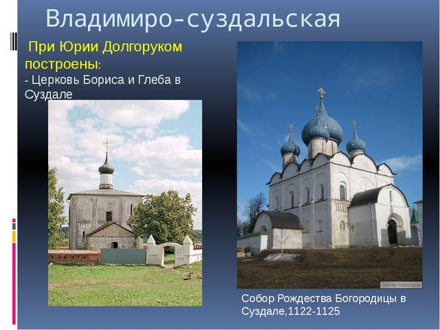 Владимиро-суздальская Собор Рождества Богородицы в Суздале,1122-1125 При Юрии...