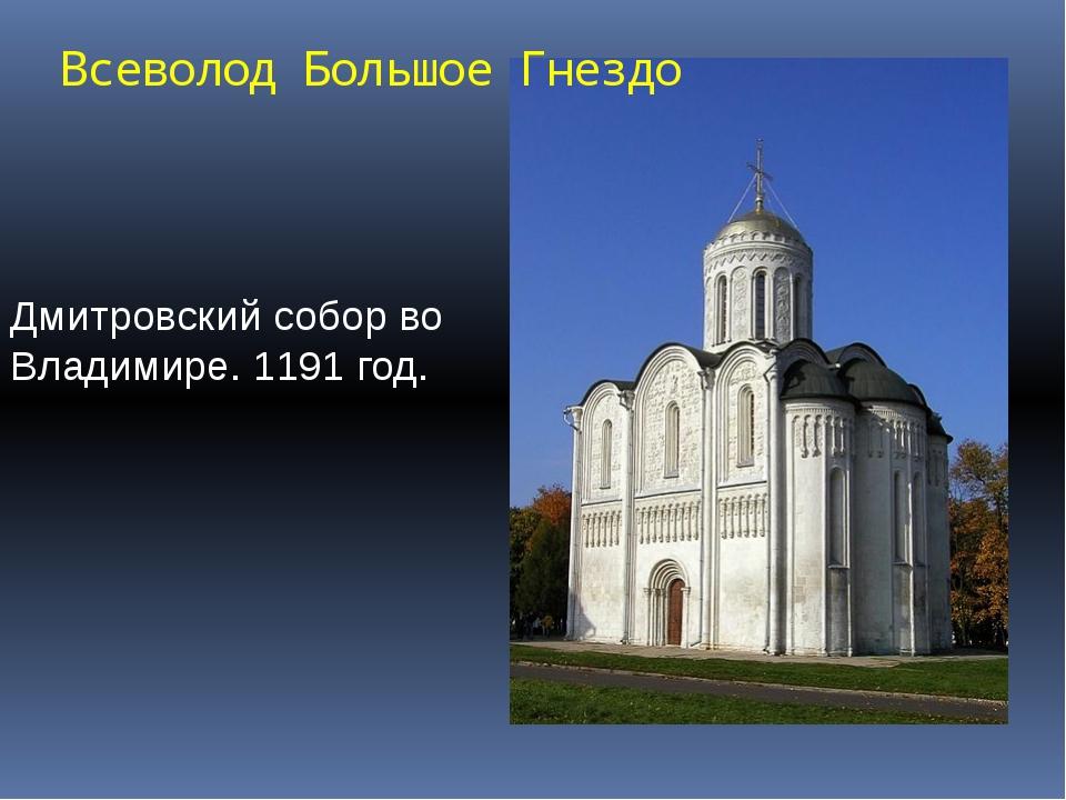 Дмитровский собор во Владимире. 1191 год. Всеволод Большое Гнездо