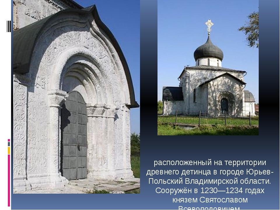 Гео́ргиевский Собо́р расположенный на территории древнего детинца в городе Ю...