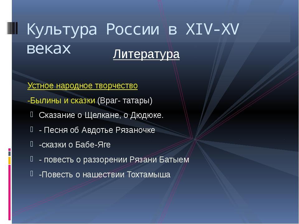 Литература Устное народное творчество -Былины и сказки (Враг- татары) Сказани...