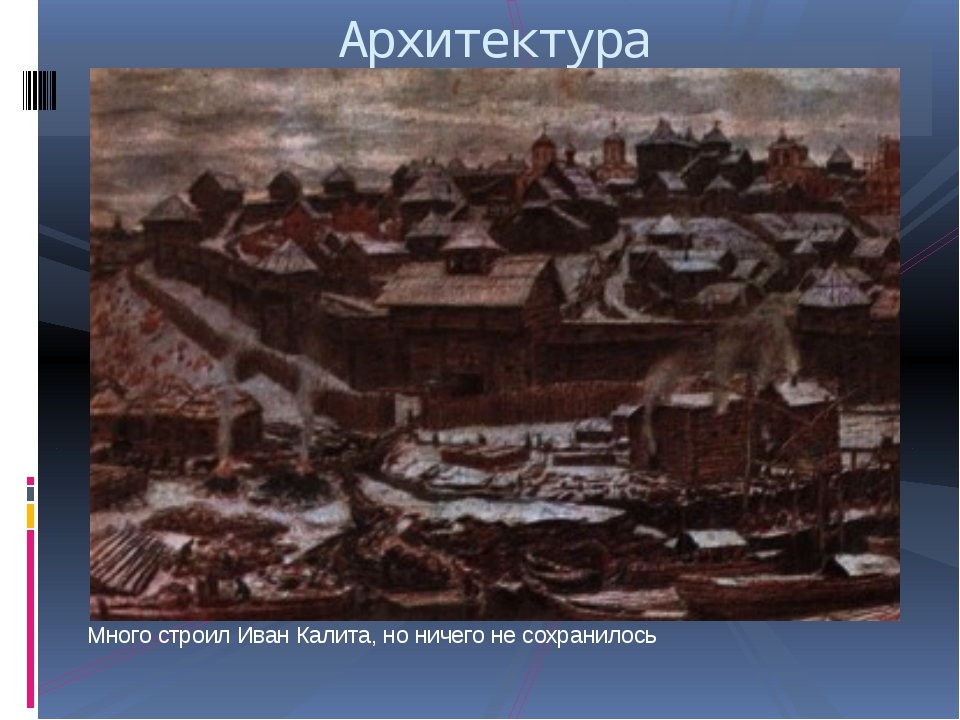 Много строил Иван Калита, но ничего не сохранилось Архитектура