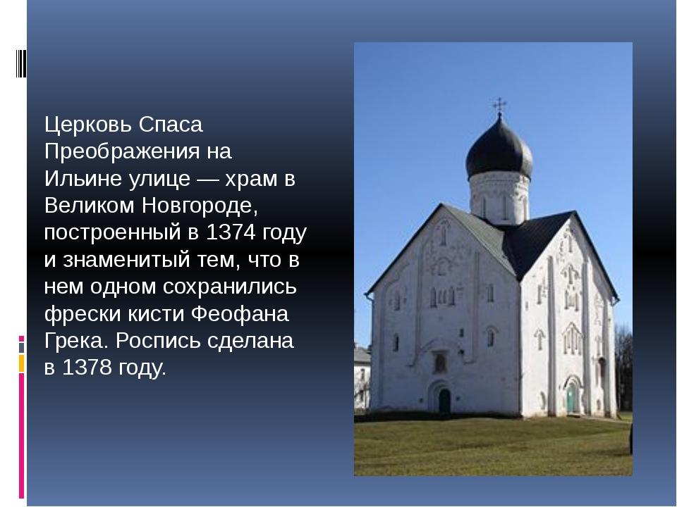 Церковь Спаса Преображения на Ильине улице — храм в Великом Новгороде, постро...