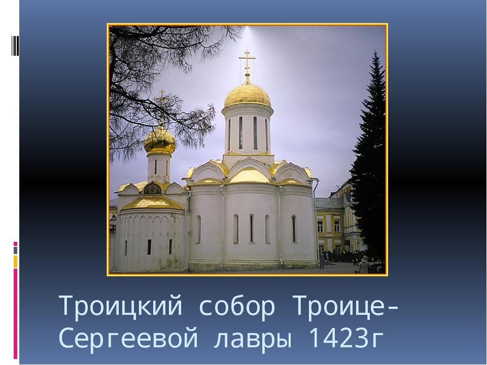 Троицкий собор Троице-Сергеевой лавры 1423г