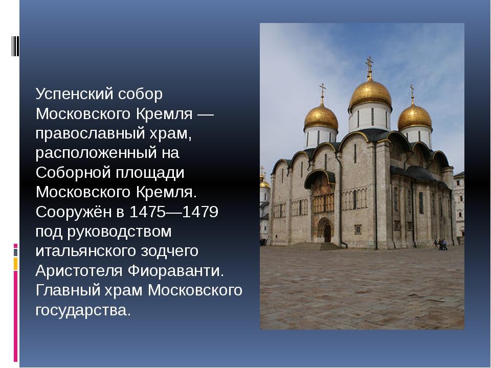 Успенский собор Московского Кремля — православный храм, расположенный на Соб...