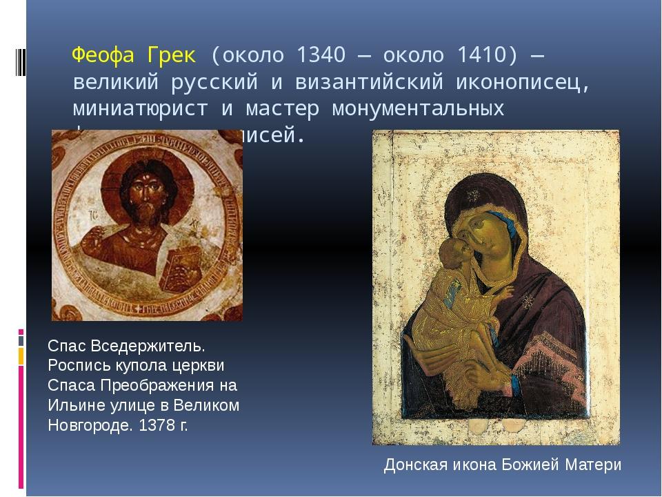 Феофа Грек (около 1340 — около 1410) — великий русский и византийский иконопи...
