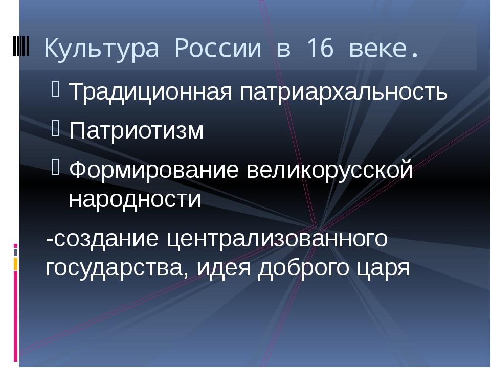 Традиционная патриархальность Патриотизм Формирование великорусской народност...
