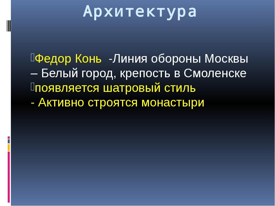 Архитектура Федор Конь -Линия обороны Москвы – Белый город, крепость в Смолен...