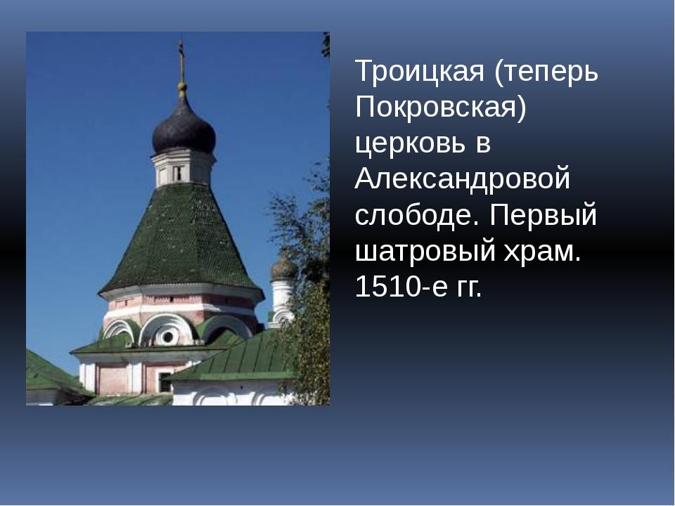 Троицкая (теперь Покровская) церковь в Александровой слободе. Первый шатровый...