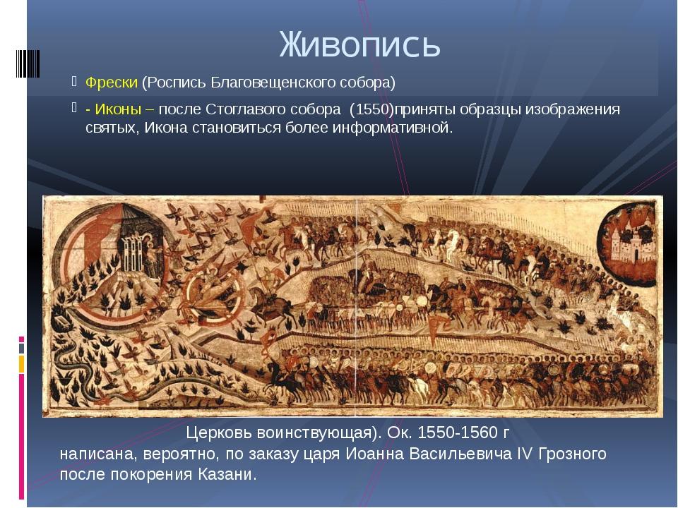 Фрески (Роспись Благовещенского собора) - Иконы – после Стоглавого собора (15...