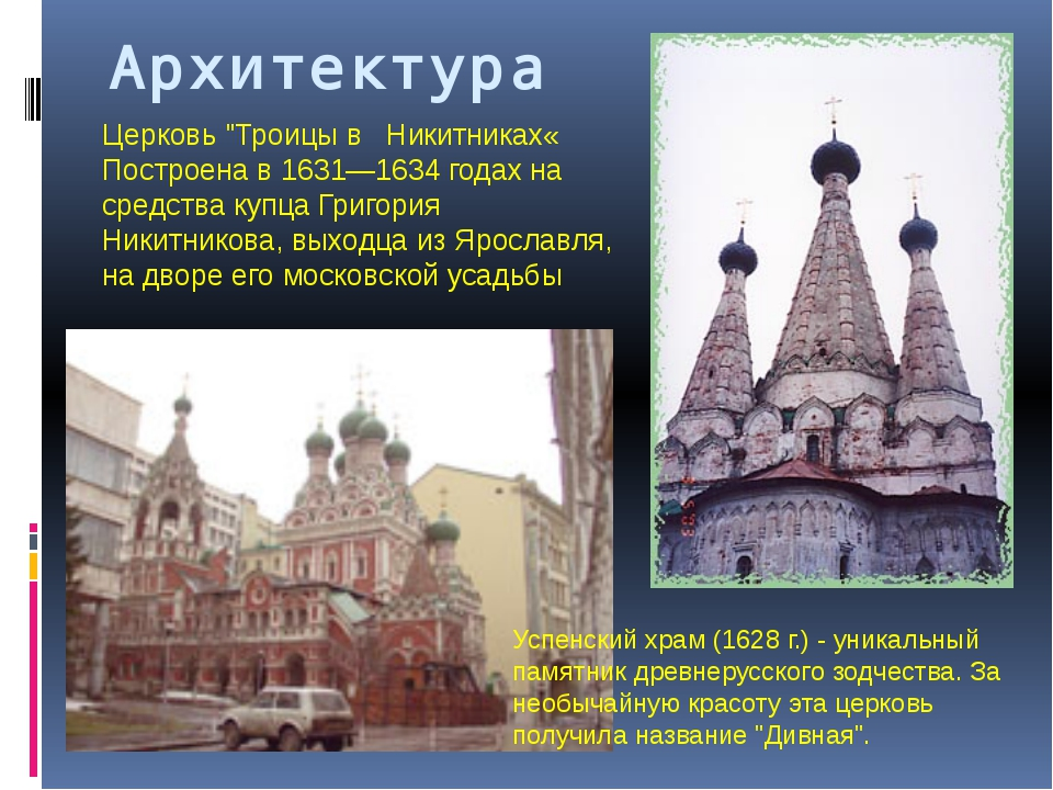 Архитектура Успенский храм (1628 г.) - уникальный памятник древнерусского зод...