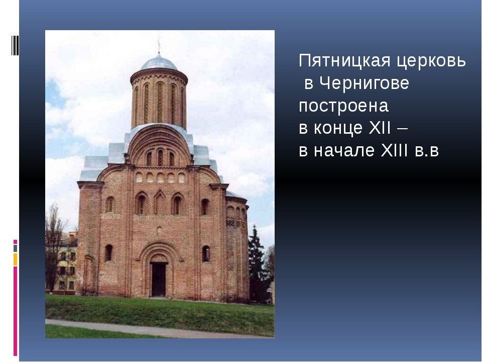 Пятницкая церковь в Чернигове построена в конце ХІІ – в начале ХІІІ в.в