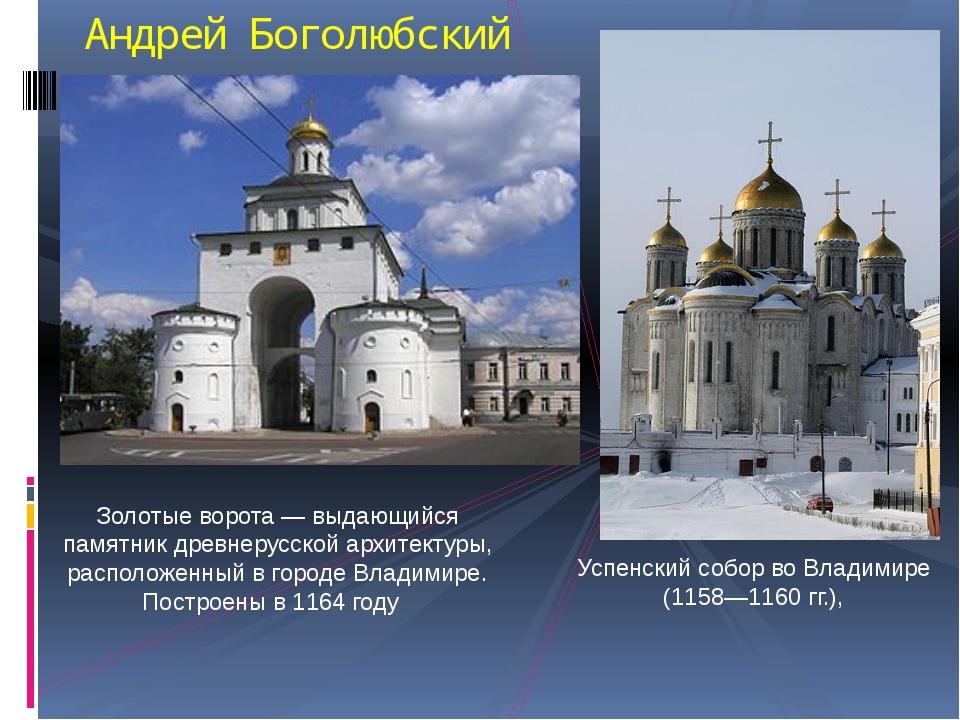 Андрей Боголюбский Золотые ворота — выдающийся памятник древнерусской архитек...