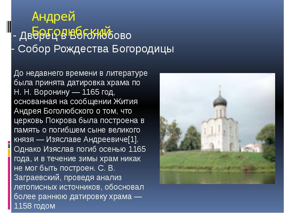 - Дворец в Боголюбово - Собор Рождества Богородицы До недавнего времени в ли...