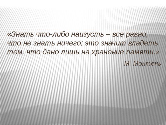 «Знать что-либо наизусть – все равно, что не знать ничего; это значит владет...