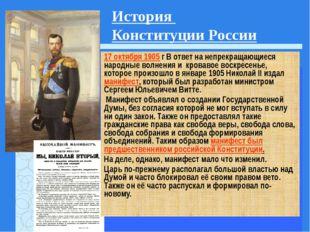 История Конституции России 17 октября 1905 г В ответ на непрекращающиеся наро