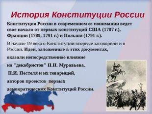 История Конституции России Конституция России в современном ее понимании веде