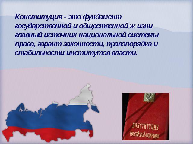 Конституция - это фундамент государственной и общественной жизни главный исто...