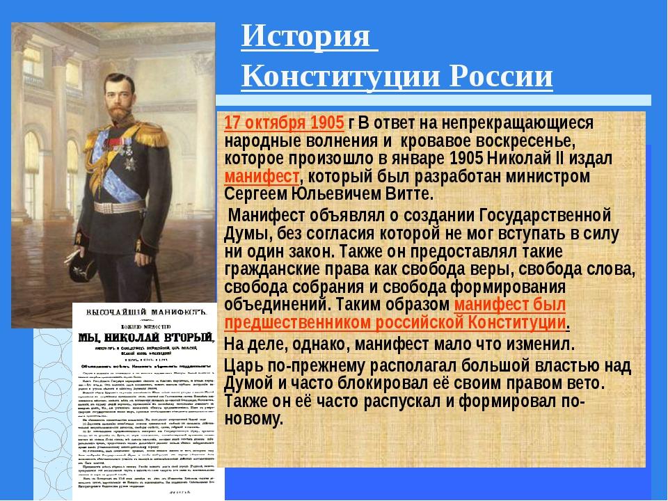 История Конституции России 17 октября 1905 г В ответ на непрекращающиеся наро...