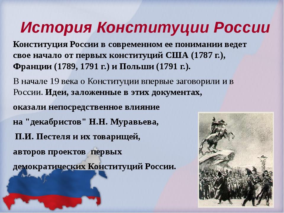 История Конституции России Конституция России в современном ее понимании веде...
