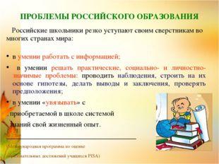 ПРОБЛЕМЫ РОССИЙСКОГО ОБРАЗОВАНИЯ Российские школьники резко уступают своим св