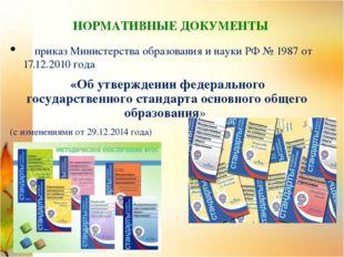 НОРМАТИВНЫЕ ДОКУМЕНТЫ приказ Министерства образования и науки РФ № 1987 от 17