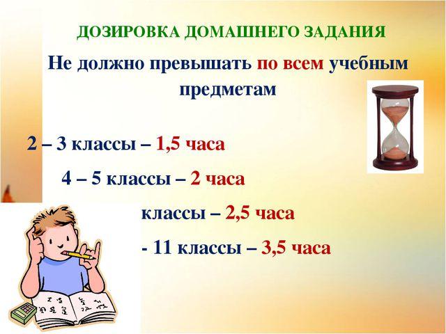 ДОЗИРОВКА ДОМАШНЕГО ЗАДАНИЯ Не должно превышать по всем учебным предметам 2...