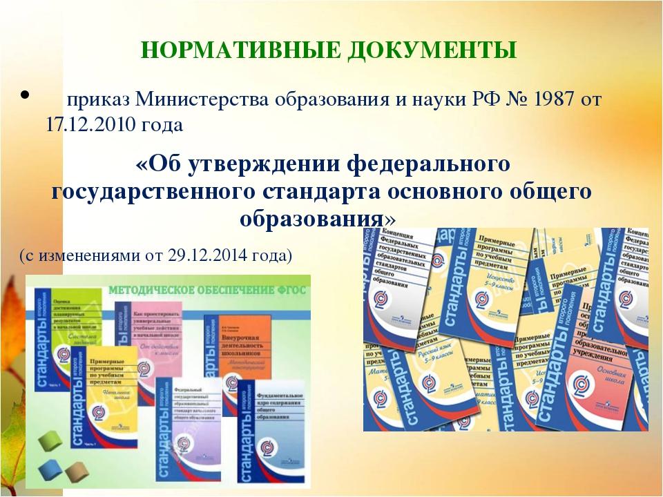 НОРМАТИВНЫЕ ДОКУМЕНТЫ приказ Министерства образования и науки РФ № 1987 от 17...