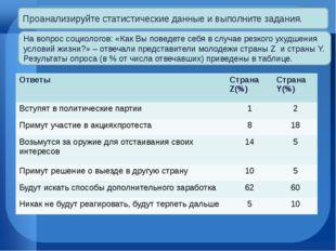 Проанализируйте статистические данные и выполните задания. На вопрос социолог