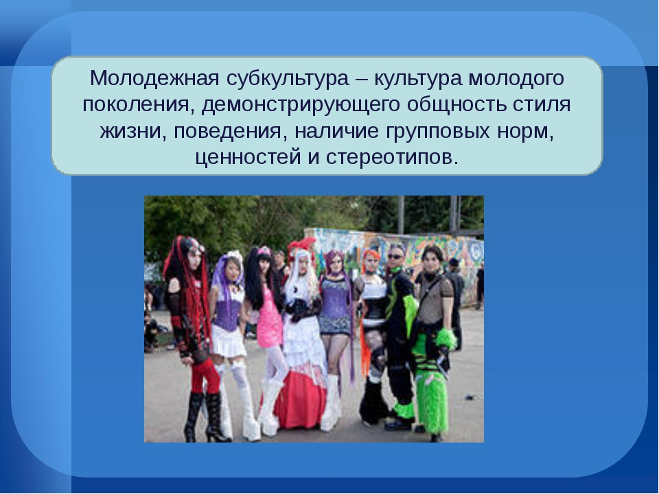 Молодежная субкультура – культура молодого поколения, демонстрирующего общнос...