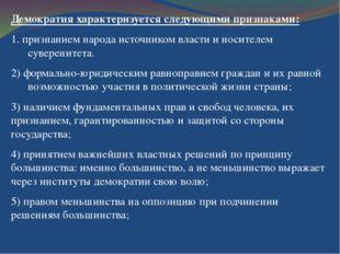 Демократия характеризуется следующими признаками: 1. признанием народа источн