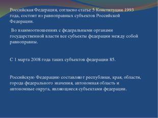 Российская Федерация, согласно статье 5 Конституции 1993 года, состоит из рав