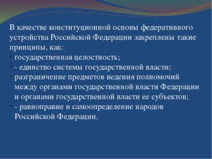 В качестве конституционной основы федеративного устройства Российской Федерац
