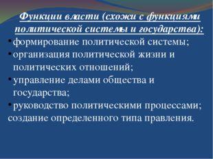 Функции власти (схожи с функциями политической системы и государства): форми