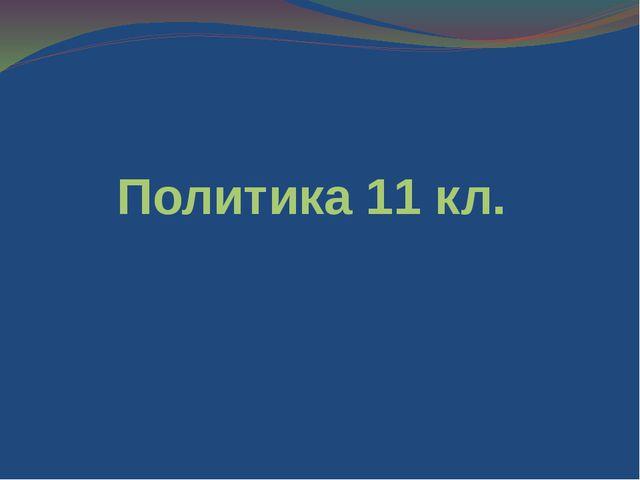 Политика 11 кл.
