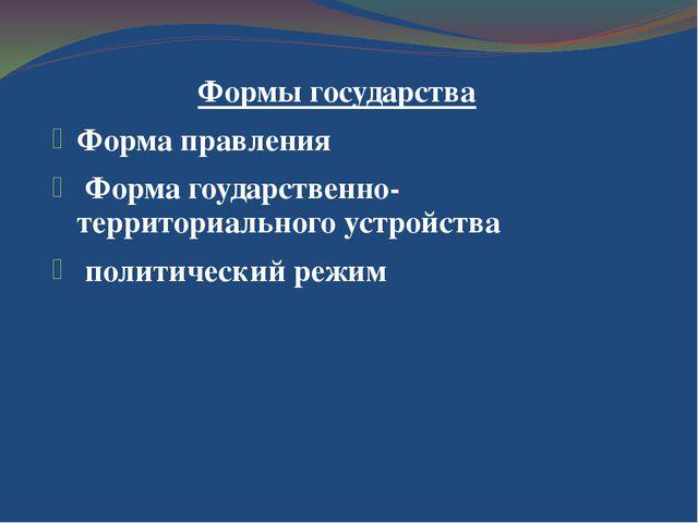 Формы государства Форма правления Форма гоударственно-территориального устрой...