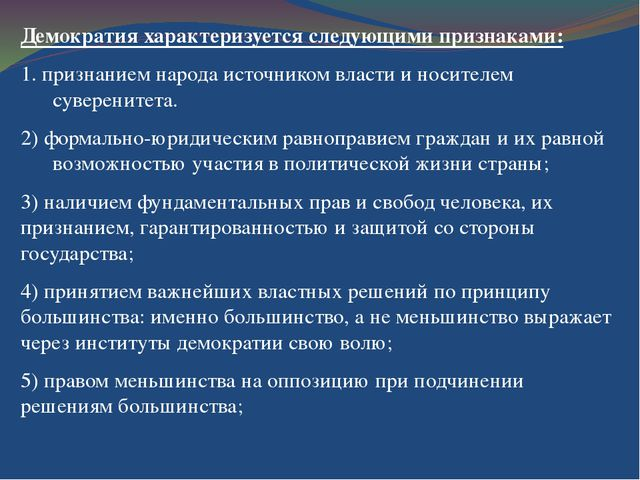 Демократия характеризуется следующими признаками: 1. признанием народа источн...