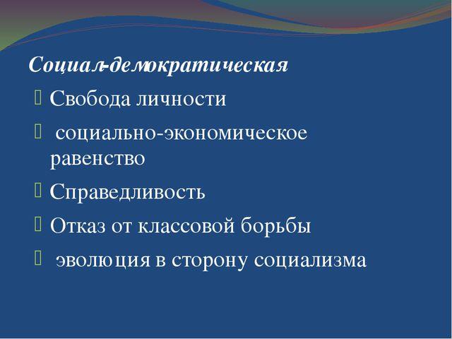 Социал-демократическая Свобода личности социально-экономическое равенство Спр...