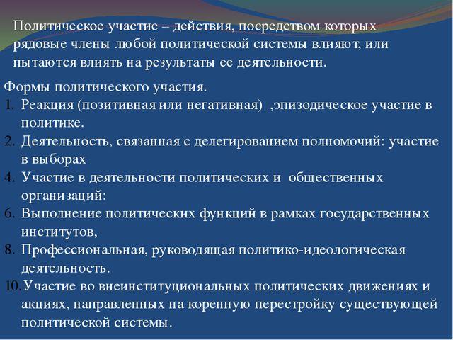 Политическое участие – действия, посредством которых рядовые члены любой поли...