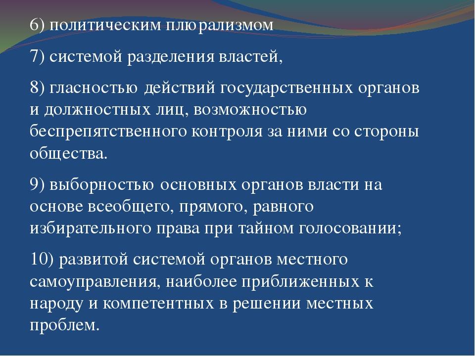 6) политическим плюрализмом 7) системой разделения властей, 8) гласностью дей...