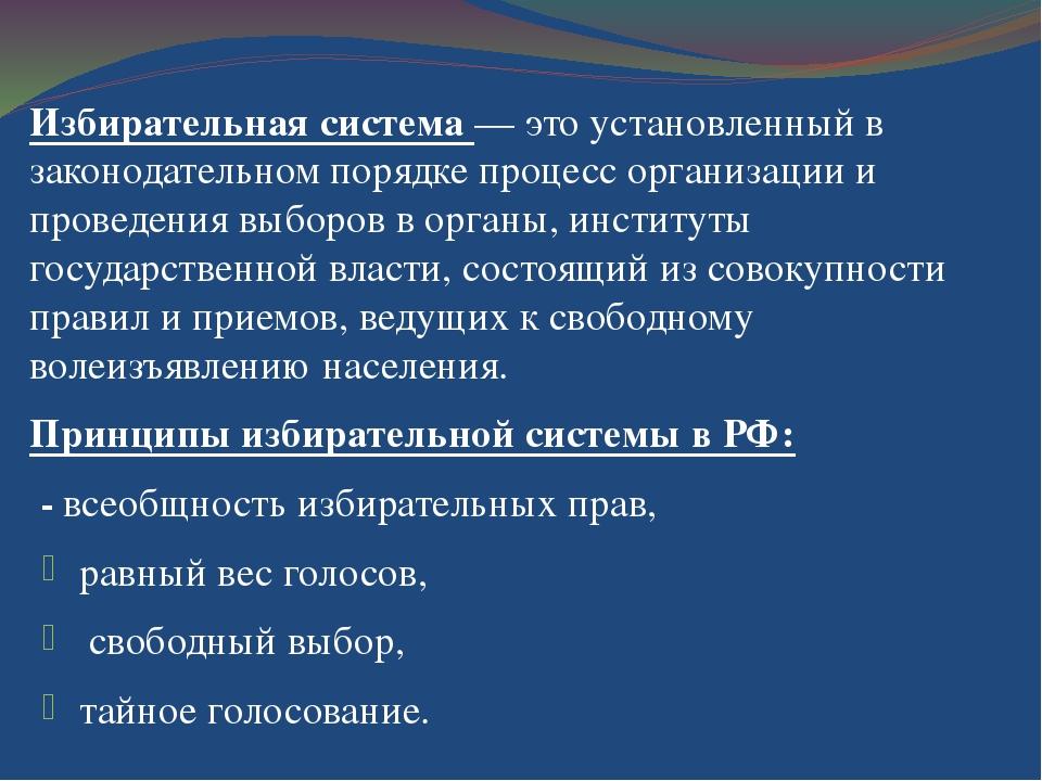 Избирательная система — это установленный в законодательном порядке процесс о...