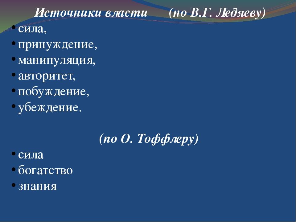 Источники власти  (по В.Г. Ледяеву) сила, принуждение, манипуляция, авторит...