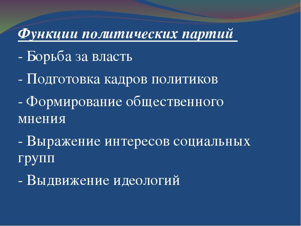 Функции политических партий - Борьба за власть - Подготовка кадров политиков...